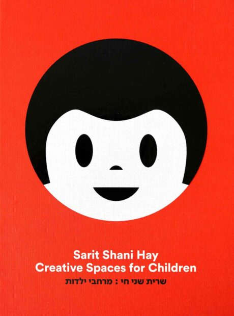 creatives-spaces-for-children-sarit-shani-hay-cover
